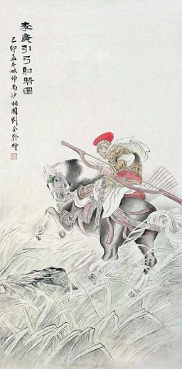 Li guang cheval 2.jpg